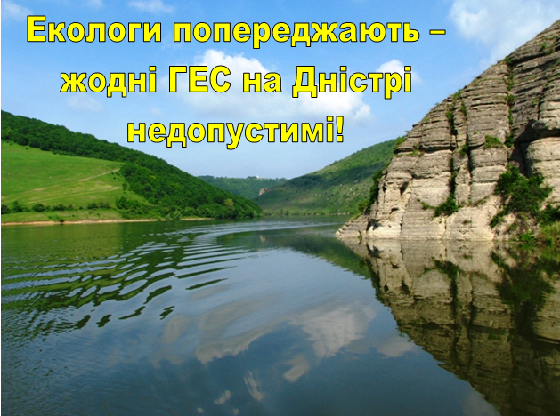 http://epl.org.ua/images/ecology/naDnistri.png