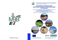 Мінекології та Карпатський біосферний заповідник випустили збірник про управління біосферними резерватами