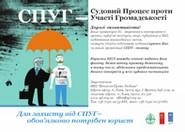 001 Poster Spug NET