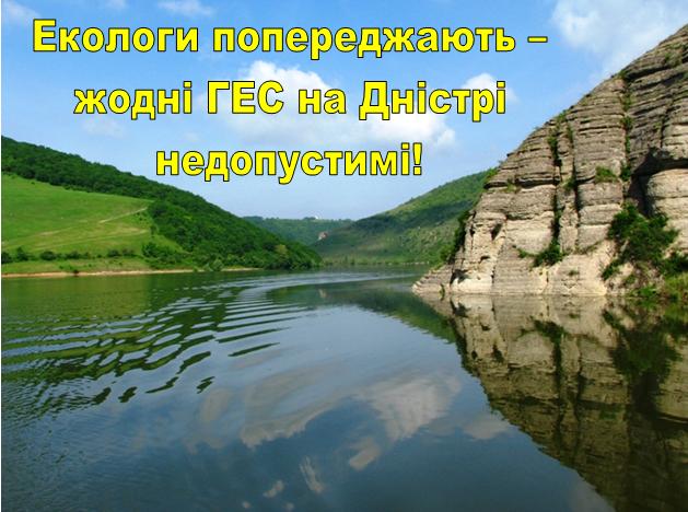 naDnistri