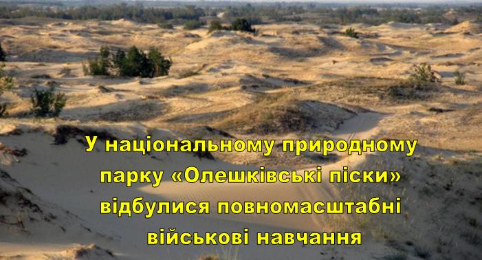 Oleshk