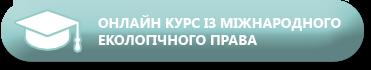 online-corse-ua