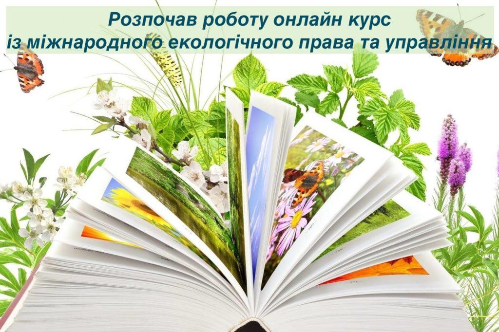 ekoznanyya1-1400x932