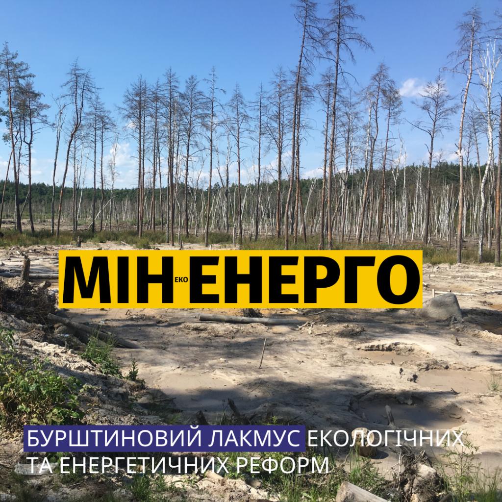 minecoenergo_2