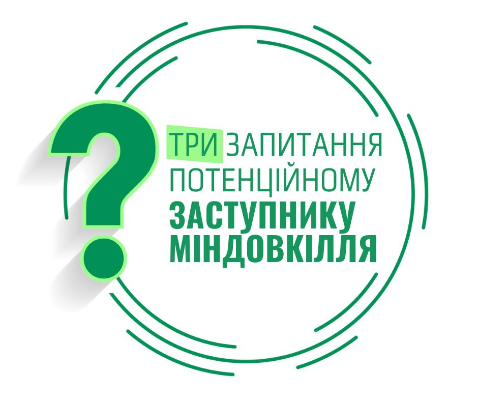 3_zapyutannya