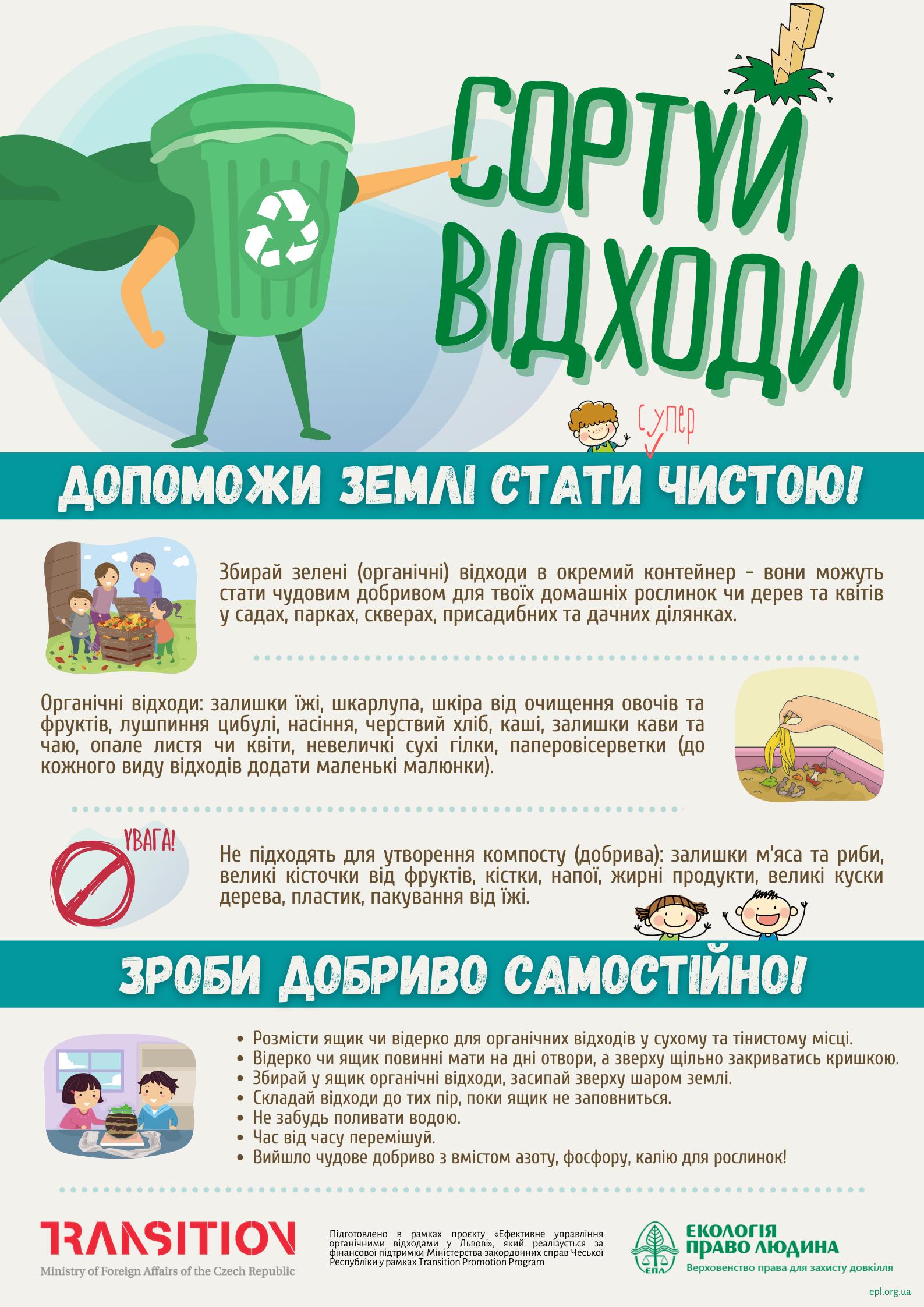 sortuj-vidhody-dopomozhy-zemli-staty-chystoyu